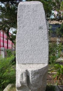 Vo Canh Inscription Third century AD